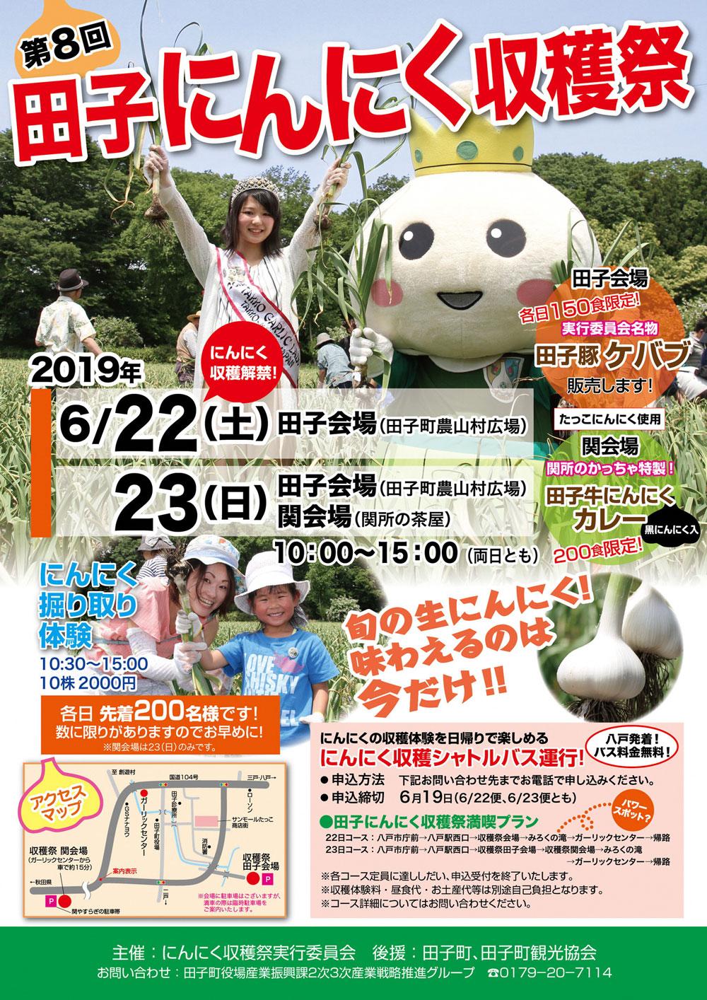 田子町にんにく収穫祭