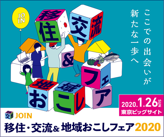 JOIN チラシ